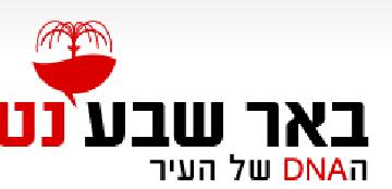 www.b7net.co.il באר שבע נט