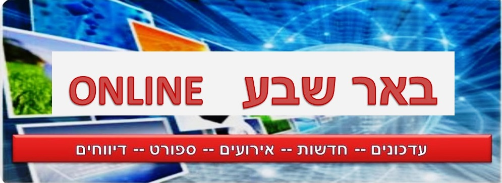 newsb7.co.il באר שבע אונליין