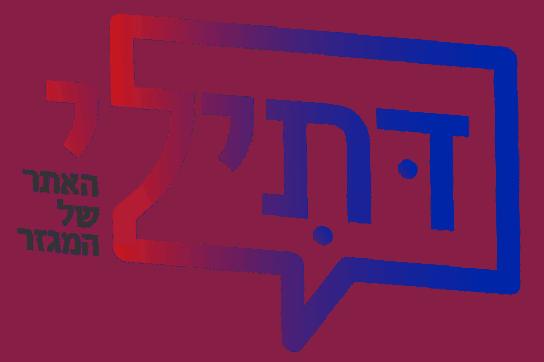 datili.co.il תרבות ופנאי למגזר הדתי