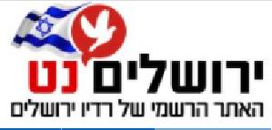 jerusalemnet.co.il ירושלים נט
