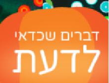 thingstoknow.co.il דברים שכדי לדעת