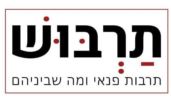 tarbushweb.co.il תרבות ופנאי למגזר הדתי