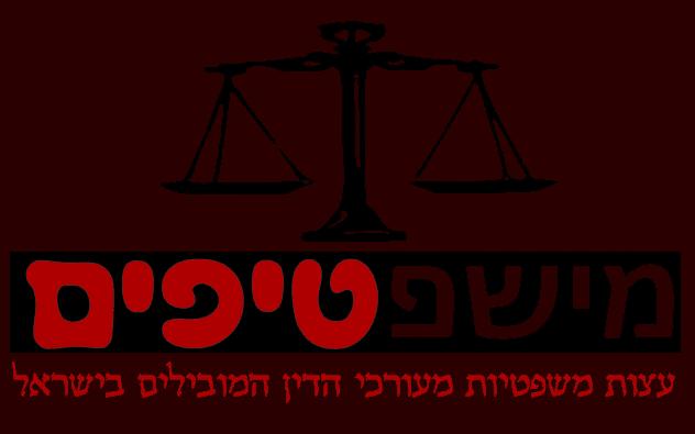 mishpatipim.co.il מגזין בתחום המשפט