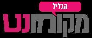 kol-hagalil.co.il מקומון הגליל