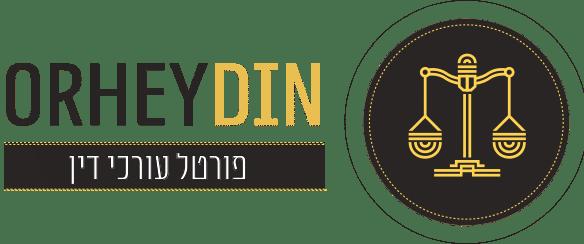 orhey-din.co.il