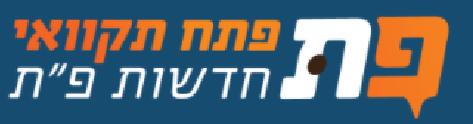"""petachtikva.co.il חדשות פ""""ת"""