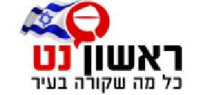 rishonet.com