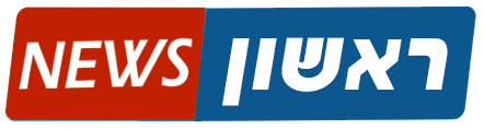 www.rishon.news חדשות ראשון