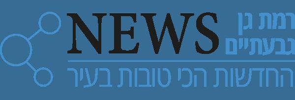 rgg-news.co.il חדשות רמת גן