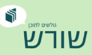 shoresh.org.il