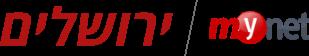 jerusalem.mynet.co.il מקומון ירושלים