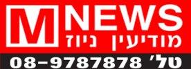 www.mnews.co.il מודיעין ניוז