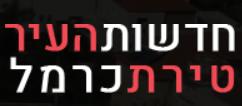www.tcarmel.org.il חדשות העיר טירת הכרמל