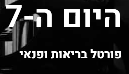 7th-day.co.il פורטל פנאי