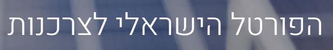 miki.org.il