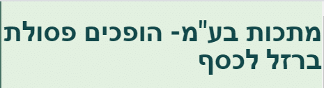 eliyahu-recycle.co.il