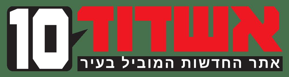 ashdod10.co.il מקומון אשדוד