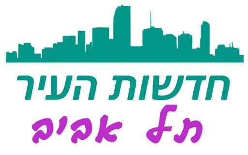 http://www.tlvcity.co.il/ חדשות תל אביב