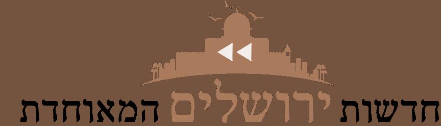 tikshuv.org.il המגזין של ירושלים