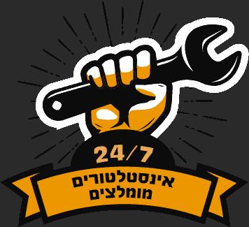 plumbers-israel.co.il