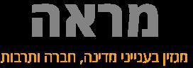 maraah-magazine.co.il מגזין בענייני מדינה חברה ותרבות