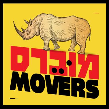 moversisrael.co.il
