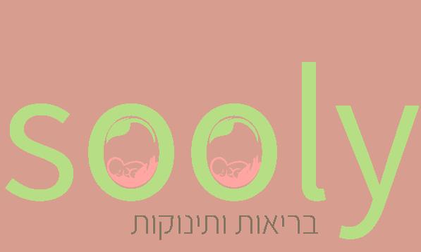 sooly.co.il פורטל לתינוקות ואמהות