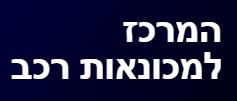 ibmc.co.il